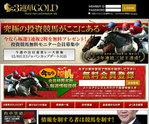 3連単ゴールド(3連単GOLD)