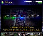 アクティブ(ACTIVE)