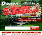 GANGAN 認定競馬サイト