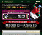 ギャロップジャパン(GALLOP JAPAN)
