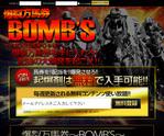 爆裂万馬券BOMB'S