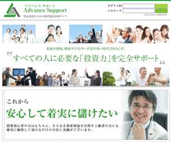 advance-support.jpg