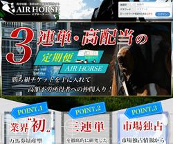 air-horse.jpg
