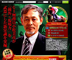 blood-horse.jpg