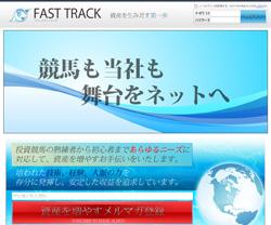 fast-track1988.jpg