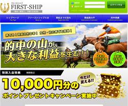fs-ship.jpg