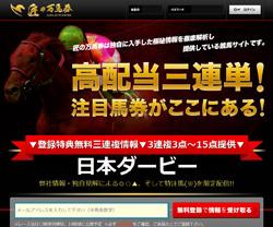 goldhorse.jpg