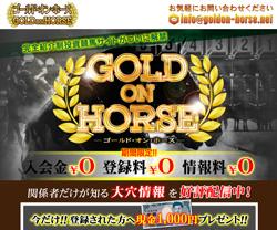 goldon-horse.jpg