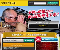 high-voltage.jpg