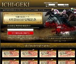 ichi-geki.jpg