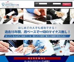 japandirectline.jpg