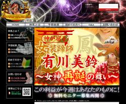 kamiumaweb.jpg