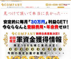 keiba-company.jpg