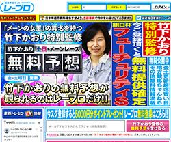 keiba-programs-v.jpg