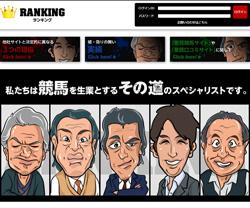 keiba-ranking.jpg