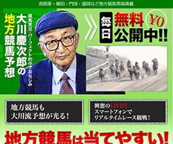 keijirou-chihoukeiba.jpg
