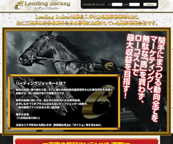 leading-jockey.jpg