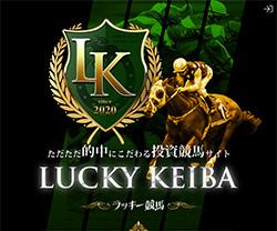 lucky-keiba.com.jpg