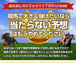 masterhorse-jp.jpg