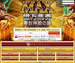 max-billion.jpg