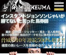moukeuma.jpg
