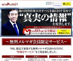 new-market.jpg