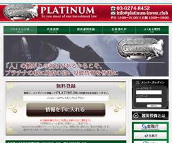 platinum-invest.jpg