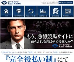 real-vision.jpg