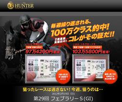 the-hunter.jpg