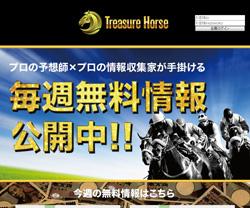tr-horse.jpg