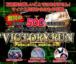 vic-run.jpg