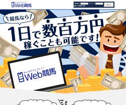 web-keiba.jpg