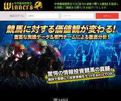 winners-circle.jpg