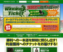winning-ticket.jpg